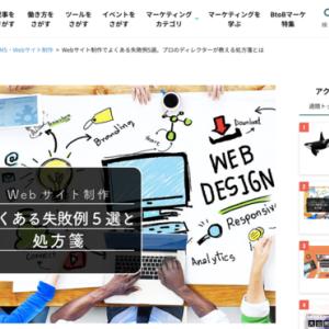ウェブマーケティングを学べるサイト