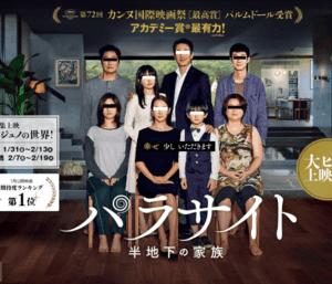 〓「パラサイト 半地下の家族」横浜の映画館と上映時間