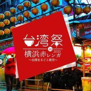 🇹🇼台湾祭in 横浜赤レンガ 2020 3月18日~22日
