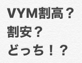 【2020年6月12日現在】VYM割高?割安?どっち!?