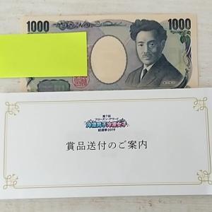 本日、3つのプレゼントが届きました ☆1つ目☆ 現金1,000円です♪