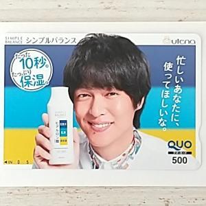 先週届いたもの ☆3つ目☆ 関ジャニ 丸山隆平さんのQUOカードです♪