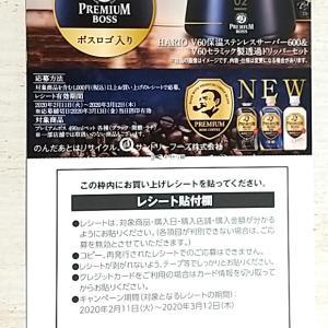 ☆HARIOのコーヒードリッパーセット&LINE120POINT&おこめ券☆ プレゼント情報♪