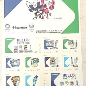 ☆「貼るを、未来へ。」キャンペーン☆東京2020マスコットイラスト入り切手、当選です♪