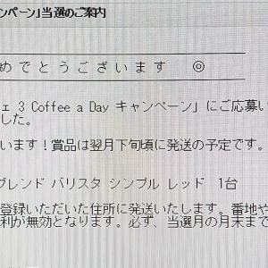 ☆ネスカフェ ゴールドブレンド バリスタシンプルレッド☆当選です♪
