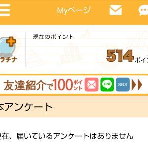 ☆マクロミルさん☆ 4月の交換ポイント500円分です♪