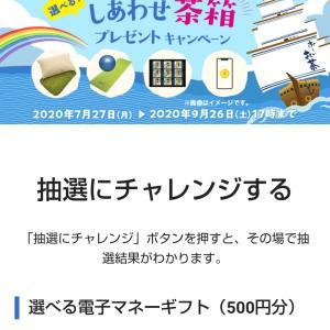 ☆お~いお茶 しあわせ茶箱プレゼントキャンペーン☆ たった今、当選しました♪