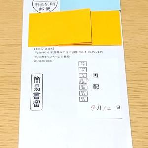 ☆昨日の不在票の再配達☆クリニカキャンペーン事務局さんから、商品券10,000円分が届きました♪