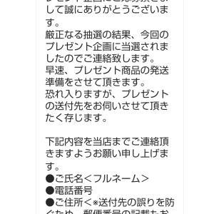 JSstar☆さんから、当選のメッセージをいただきました♪