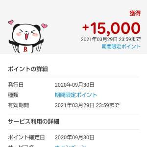 楽天モバイル Rakuten UN-LIMIT対象製品購入のポイントが入りました♪♪♪