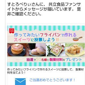 モニプラさん&共立食品さんからいただいた製菓材料で、ホットケーキを作りました♪