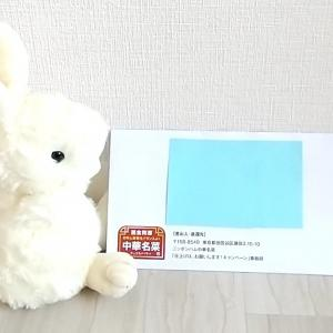 ニッポンハムさんから、QUOカードが届きました♪