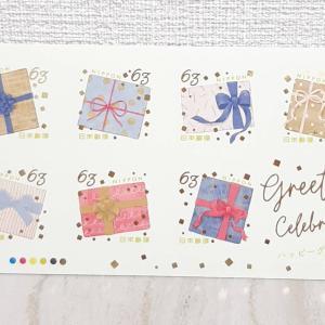 ☆ハッピーグリーティング☆ 9月22日発売の切手シールです♪