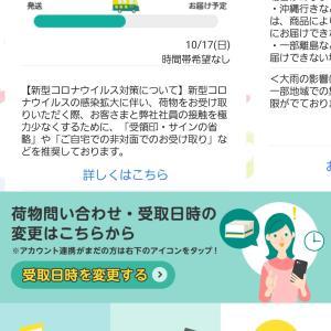 ヤマトさんから、荷物お届けのお知らせが届きました♪ KADOKAWAさんからです♪♪