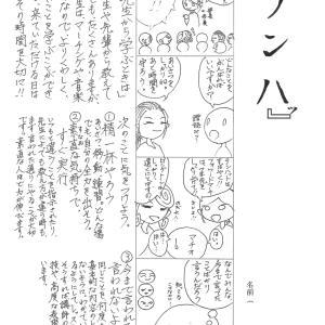 マーチング4コマ漫画 19Attention Hut