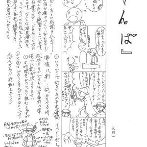 マーチング4コマ漫画 20Attention Hut