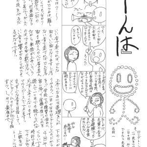 マーチング4コマ漫画 47Attention Hut