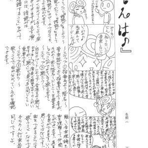 マーチング4コマ漫画 48Attention Hut