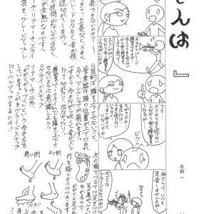 マーチング4コマ漫画 49Attention Hut