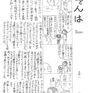 マーチング4コマ漫画 50Attention Hut