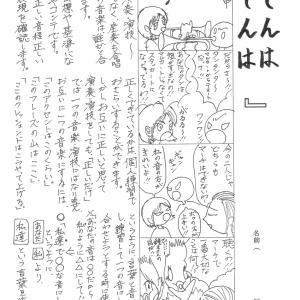 マーチング4コマ漫画 51Attention Hut