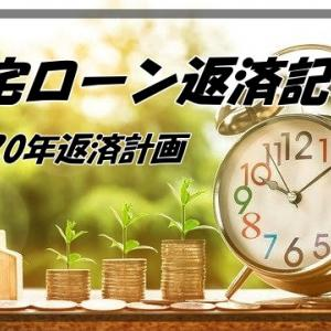 住宅ローン返済記【2020年返済計画】