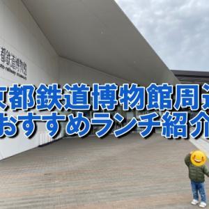 【京都鉄道博物館】周辺のおすすめランチ紹介 ~梅小路コラボ~