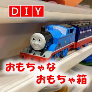 DIYプラレール棚付おもちゃ箱の紹介☆制作図面を公開☆