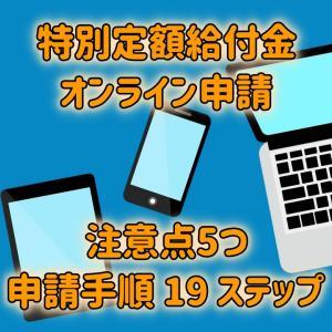 1人10万円の特別定額給付金をオンライン申請してみた
