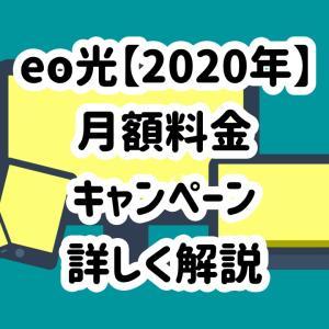 eo光【2020年最新】キャンペーンや料金をわかりやすく解説
