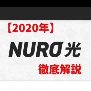 NURO光【最新版】キャンペーンや料金をわかりやすく解説
