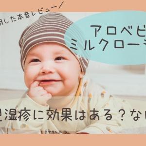 【アロベビー】乳児湿疹に効果はある?息子2人に使用した本音レビュー