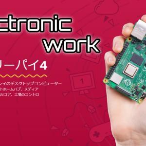 【電子工作】初心者が超小型PC『Raspberry Pi』を始める#001