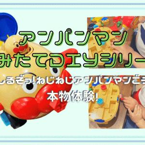 【アンパンマン くみたてDIYシリーズ】はしるぞっ!ねじねじアンパンマンごうで本物体験!