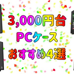 3,000円台で購入できる格安PCケースおすすめ4選☆