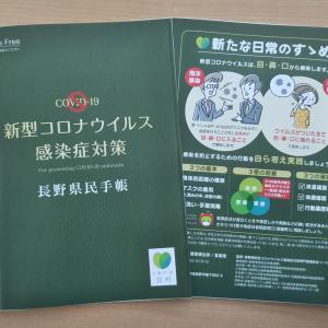 長野県民手帳。
