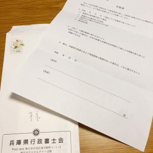 行政書士会から手紙が