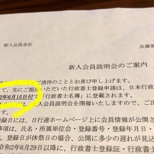 晴れて行政書士の仲間入り!