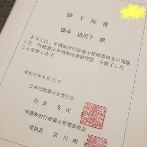 【申請取次研修 修了しました*♪】行政書士登録~申請取次研修の流れ