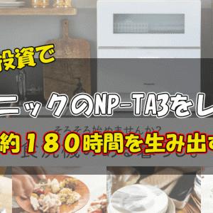 【食洗機】パナソニックのNP-TA3をレビュー【洗えないものもある】