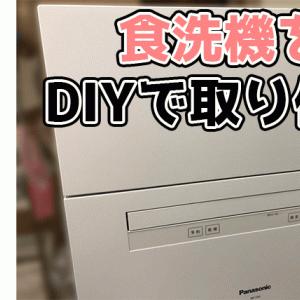 【DIY】食洗機を自分で取り付けてみた【問題点はべつにある】