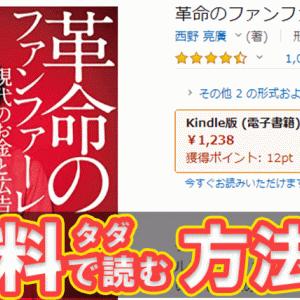 【無料】革命のファンファーレをタダで読む方法【理由はシンプルです】