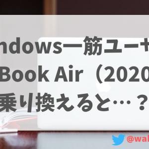【2020年版】新型MacBook Airをレビュー!(Windows一筋だった筆者がやったことまとめ)
