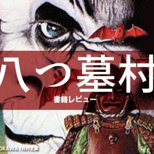 小説『八つ墓村』レビュー!古いからって読まず嫌いは損。めっちゃ面白いよこれ!
