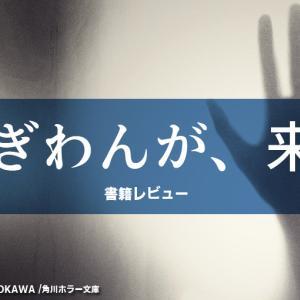 小説『ぼぎわんが、来る』レビュー!名前を呼ばれても返事をするな・・・あぁもうヤダ怖いッッッ!!