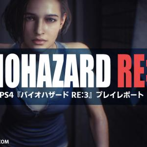 【part1】PS4『BIO HAZARD RE:3』プレイレポート!惨劇の街から生き延びることが出来るかッ!?