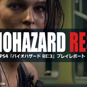【#02】PS4『BIO HAZARD RE:3』プレイレポート!