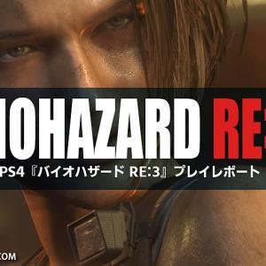 【#03】PS4『BIO HAZARD RE:3』プレイレポート!追跡者から逃げろ!逃げるんだジルゥゥゥ!!