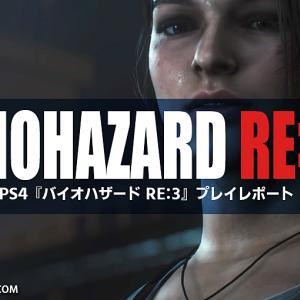 【#04】PS4『BIO HAZARD RE:3』プレイレポート!いよいよ最終決戦です!!