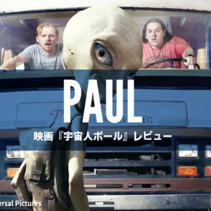 映画『宇宙人ポール』レビュー!サイモン・ペッグ版『E.T』は下品でおバカで超絶面白い!!